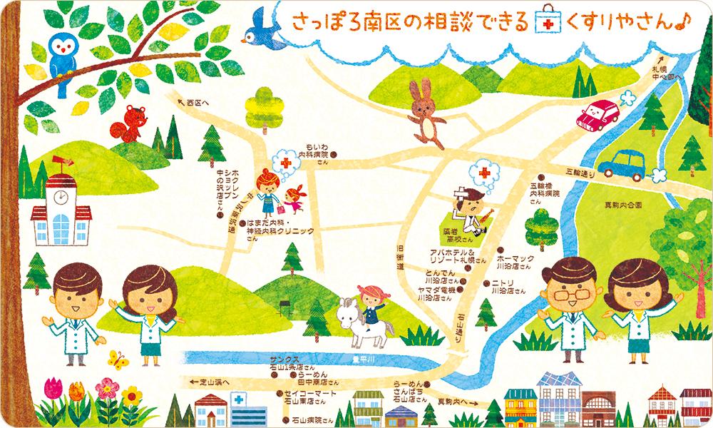 フヂヤ薬局〜札幌市南区の相談できるくすりやさん