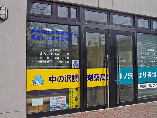 nakanosawa_gaikan