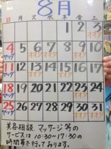 _カレンダー